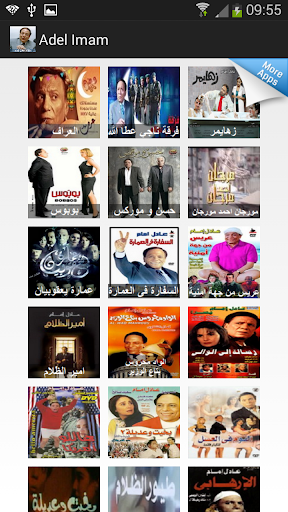 أفلام عادل إمام