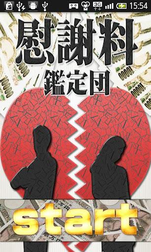 慰謝料鑑定団~離婚の原因は不倫?浮気?借金?DV!?