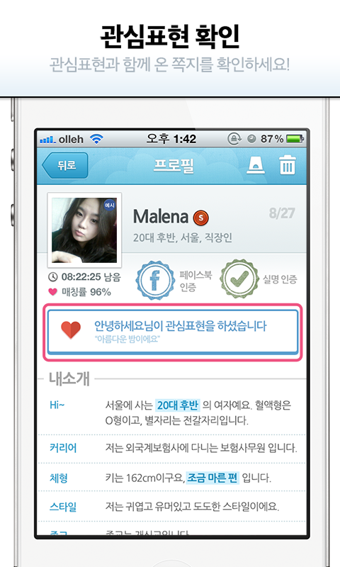 NoonDate for facebook - screenshot