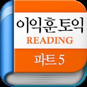 [이익훈 토익] Reading 파트5 100제