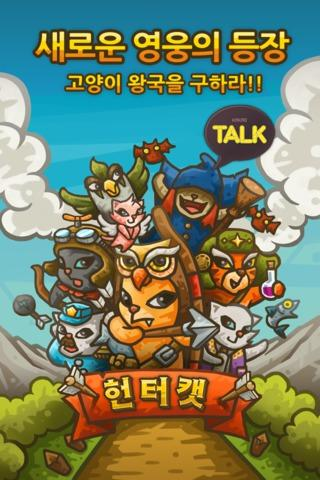 헌터캣 for Kakao - screenshot