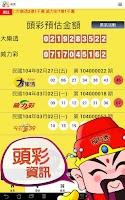 Screenshot of 樂透方程式( No.1 的樂透選號專家 )