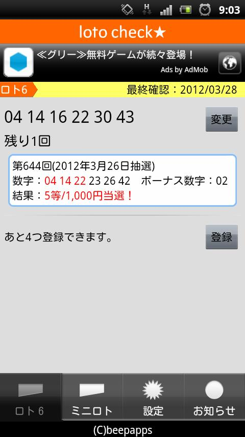 loto check★|Check lottery- screenshot