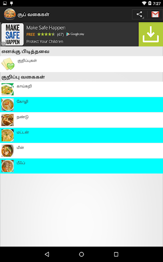 Tamil Nadu Soup recipes
