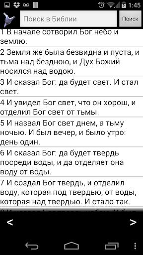 Русская Библия и Песни