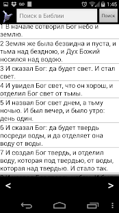 Russian Bible and Gospel Songs - screenshot thumbnail