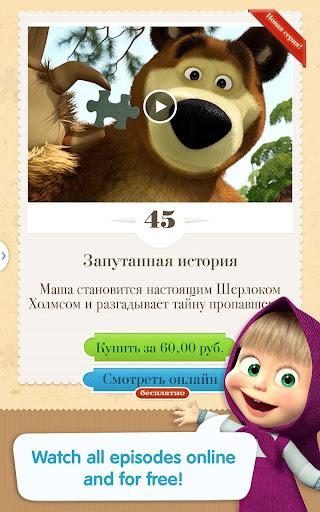 Masha and The Bear Screenshot