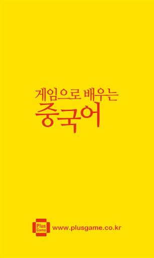 플러스게임 중국어 PlusGame 중국어