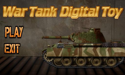 主戰坦克的數碼玩具