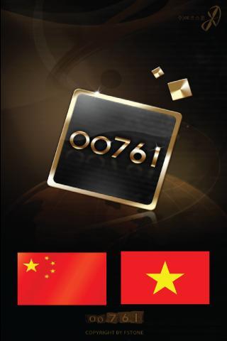 무료국제전화 SK 00761 중국 베트남