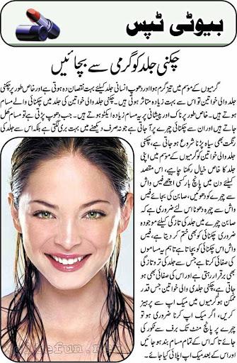 【免費生活App】Skin Care Totkay In Urdu-APP點子