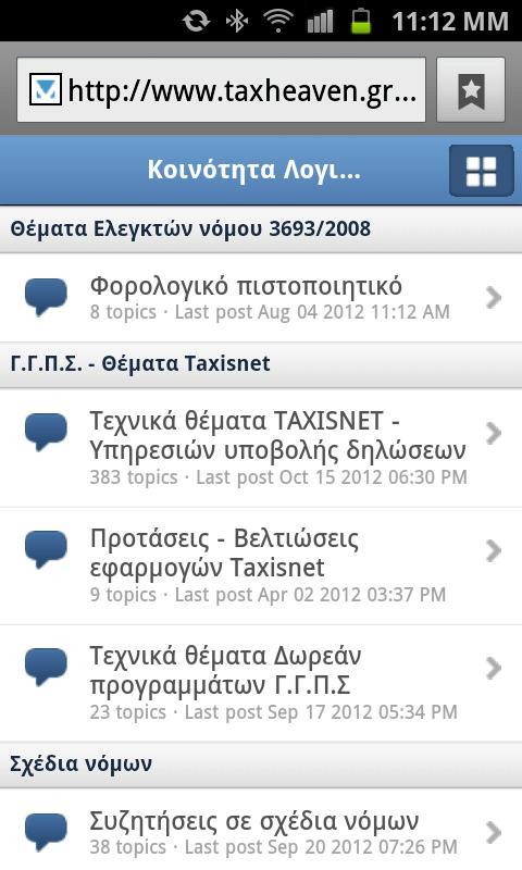 Tax Alert - screenshot