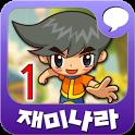 [무료]재미나라-신암행어사1 icon