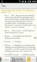 Screenshot of All Thai English Dictionary