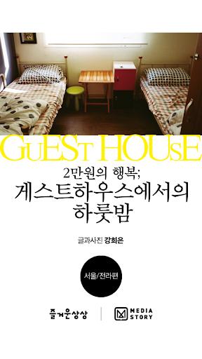 게스트하우스: 서울 전라편