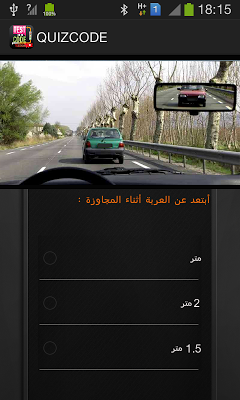 Code de la route (Tunisie) - screenshot