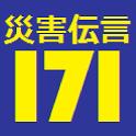 ワンタッチ災害伝言ダイヤル icon