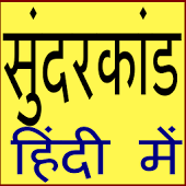 Sunder Kand In Hindi
