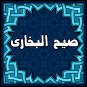 Sahih Bukhari Islamic eBook