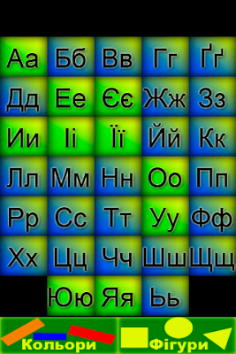 Ukrainian Alphabet nn5n[alpha] - screenshot