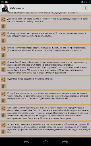 【免費書籍App】Лукашенко Цитаты-APP點子