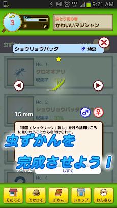 むしマスター!のおすすめ画像4