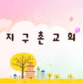 서울지구촌교회