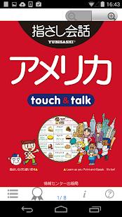 指さし会話 アメリカ 英語 touch talk LITE