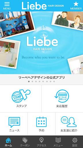 新潟県上越市にある美容室Liebe HAIR DESIGN