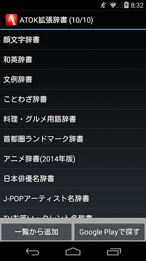 アニメ辞書 2013年版