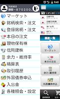 Screenshot of スマ株