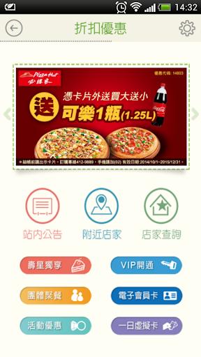 玩免費旅遊APP|下載酷碰網~折扣優惠帶著走 app不用錢|硬是要APP