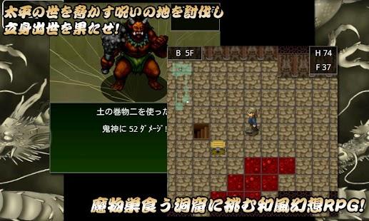 RPG お江戸ローグ - KEMCO