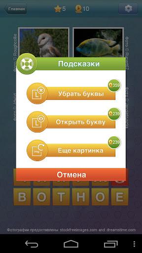 4 фотки 1 солово [1.0] [RUS][Android] (2013)