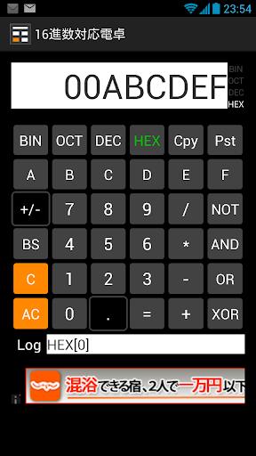 十六進制數對應計算器