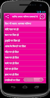 Janiye Aapka Bhavishya - screenshot
