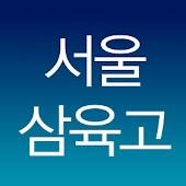서울삼육고등학교