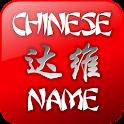 My Chinese Name