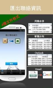 Excel聯絡資訊