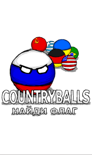 Countryballs: Найди Флаги