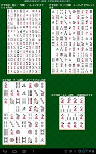 Real Sichuan Mahjong- screenshot thumbnail