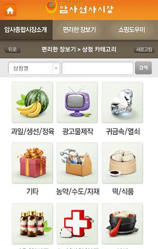 【免費購物App】암사선사시장(암사종합시장)-APP點子
