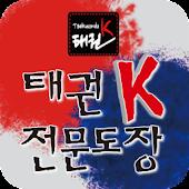 태권K전문도장