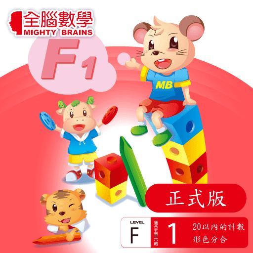 全腦數學大班-F1彩虹版電子書 正式版