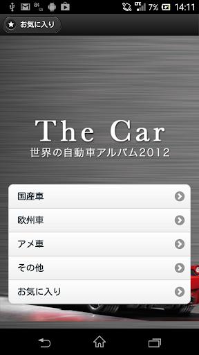 世界の自動車アルバム2012