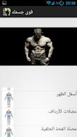 Screenshot of قوي جسمك