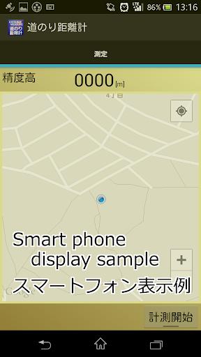 道のり距離計