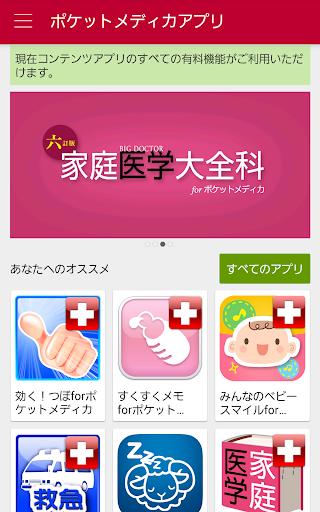 ポケットメディカ 総額12 000円以上のアプリが使い放題