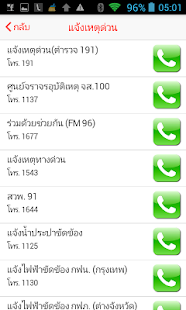 ThaiFastTel- screenshot thumbnail