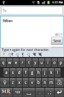 Lipikaar Marathi Typing Trial- screenshot thumbnail